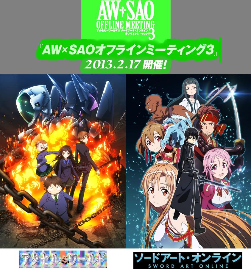 アクセル・ワールド×ソードアート・オンライン オフラインミーティング3 2013.2.17開催!